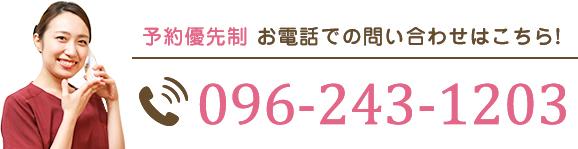 電話番号:0962431203