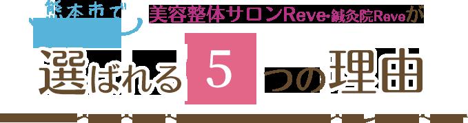 熊本市で美容整体サロンReve・鍼灸院Reveが選ばれる5つの理由